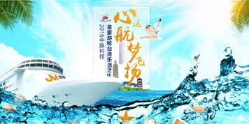2015中脉科技皇家游轮台湾乐活之旅