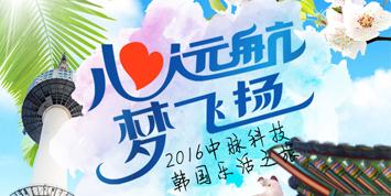 2016中脉科技韩国乐活之旅