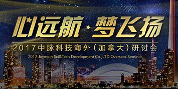 2017 中脉科技海外(加拿大)研讨会